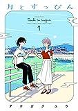 月とすっぴん 1 (フィールコミックス)