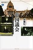 帝国議会 〈戦前民主主義〉の五七年 (講談社選書メチエ)