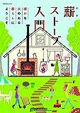 薪ストーブ入門 (自然暮らしの本)