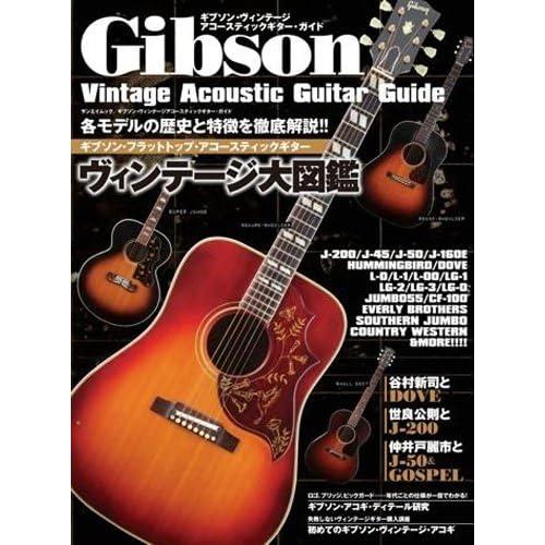 ギブソン・ヴィンテージアコースティックギター・ガイド―人気モデル完全網羅!各モデルの歴史と特徴を徹底解説 (SAN-EI MOOK)