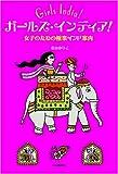 ガールズ・インディア!―女子のための極楽インド案内