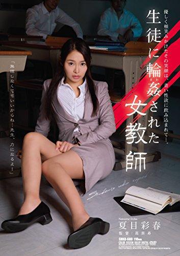【アウトレット】生徒に輪姦された女教師 アタッカーズ [DVD]