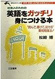 """社会人のための英語をガッチリ身につける本―""""読んで、書けて、話せる""""最短勉強法! (知的生きかた文庫―「実用・英語に必ず強くなる本」シリーズ)"""
