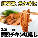 【冷凍】照焼きチキン 切り落とし 1kg