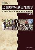 民族境界の歴史生態学: カメルーンに生きる農耕民と狩猟採集民 (プリミエ・コレクション)
