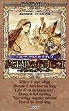 バルナ・クロニカ リプレイ 真王姫の叙事詩 プリンツェザ・サーガ I (Role&Roll Books) 画像