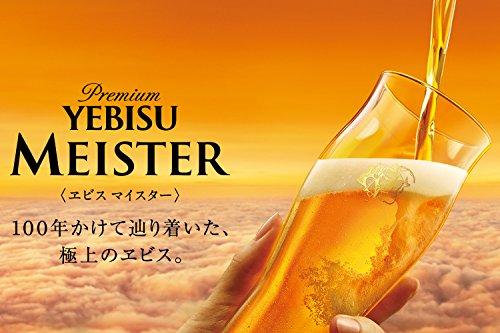 【クリアランス】サッポロ ヱビスマイスター瓶 ペアグラス付き YMB3DAZ 305ml×6本