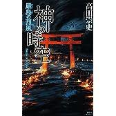 神の時空 ―嚴島の烈風― (講談社ノベルス)