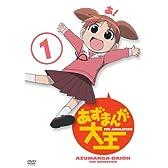 あずまんが大王(1) [DVD]
