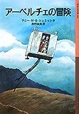 アーベルチェの冒険 (岩波少年文庫)