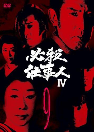 必殺仕事人IV VOL.9 [DVD]