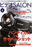 ビデオ SALON ( サロン ) 2010年 04月号 [雑誌]