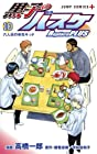 黒子のバスケ -Replace PLUS- 第10巻