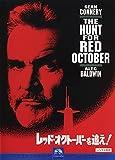 レッド・オクトーバーを追え!/THE HUNT FOR RED OCTOBER