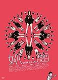 女の穴 (本編ディスク+特典CD) [DVD]