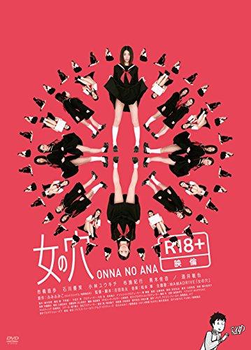 女の穴 (本編ディスク+特典CD) [DVD]の詳細を見る