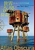 世界「奇景」探索百科:《ヨーロッパ・アジア・アフリカ編》