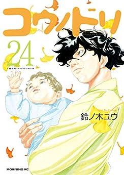 [鈴ノ木ユウ]のコウノドリ(24) (モーニングコミックス)