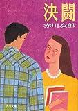 決闘 角川文庫