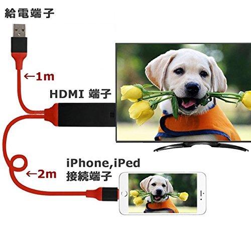 最新版 iPhone画面をテレビなどに表示するケーブル 日本語マニュアル付属...