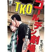 TKOゴールデン劇場 ~松竹芸能 新宿角座 柿落し公演~ [DVD]