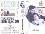 結婚〜佐藤・名取御両家篇〜 [VHS]