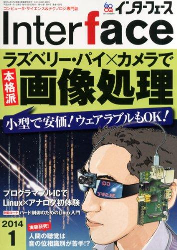 Interface (インターフェース) 2014年 01月号 [雑誌]