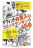 ダ・ヴィンチ 殿堂入りコミックランキング150 マンガ史50年が生んだ名作はこれだ!  / ダ・ヴィンチ編集部 のシリーズ情報を見る