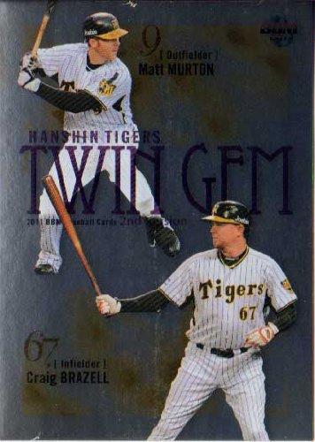 BBM2011 ベースボールカード セカンドバージョン TWIN GEM No.TG08 ブラゼル・マートン
