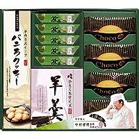 和の鉄人「中村孝明」監修煎茶スティック&アソートギフト (700-5564r)