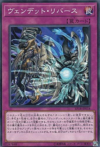 ヴェンデット・リバース ノーマル 遊戯王 エクストラパック2018 ep18-jp018
