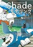 Shade7-10.5マスターブック (エクスナレッジムック)