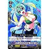 カードファイト!!ヴァンガード 【マーメイドアイドル ファルーカ】【C】 EB02-023-C 《歌姫の饗宴》