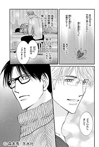 G・DEFEND(54) (冬水社・ラキッシュコミックス)