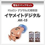 デジタル式補聴器 イヤメイトデジタル AK-15