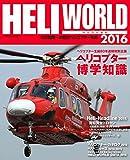 ヘリワールド2016 (イカロス・ムック)