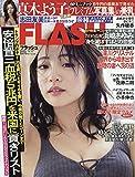 FLASH (フラッシュ) 2019年 9/17 号 [雑誌]