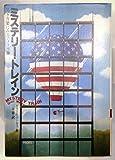 ミステリー・トレイン―ロック音楽にみるアメリカ像