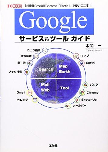 Googleサービス&ツールガイド (I・O BOOKS)の詳細を見る