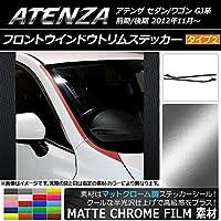 AP フロントウインドウトリムステッカー マットクローム調 タイプ2 マツダ アテンザセダン/ワゴン GJ系 ブラウン AP-MTCR1780-BR 入数:1セット(4枚)
