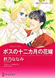 ボスの十二カ月の花嫁 (ハーレクインコミックス)