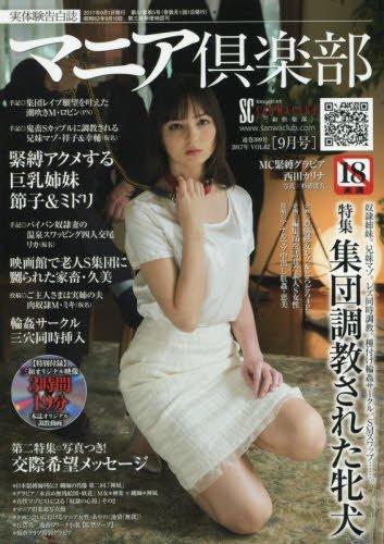 マニア倶楽部2017年9月号 thumbnail
