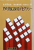 アメリカにおけるデモクラシー (1972年) (研究社叢書)