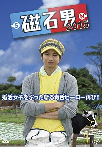 磁石男 2015 [DVD]の詳細を見る