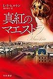 真紅のマエストラ (ハヤカワ文庫NV)