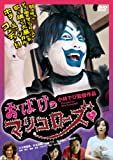 おばけのマリコローズ[DVD]