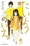 たいようのいえ(10) (デザートコミックス)