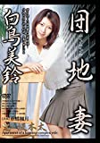 団地妻 白鳥美鈴 [DVD]