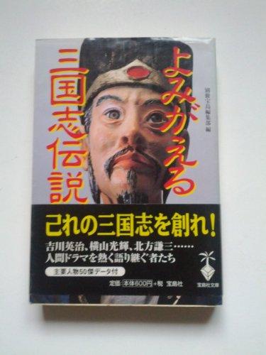 よみがえる三国志伝説 (宝島社文庫)