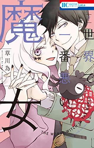 世界で一番悪い魔女 7 (花とゆめコミックス)